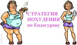 Стратегия похудения по Ендогурову